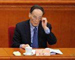港媒日前披露,王岐山率多名中纪委副书记突击检查了20多个部委办食堂。  ( WANG ZHAO/AFP/Getty Images)