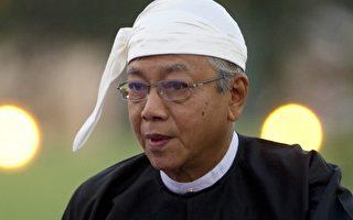 緬甸新上任的文人總統吳廷覺,於2016年4月17日的佛教新年全國演講中說,將會持續釋放更多的政治犯。本圖為3月30日,吳廷覺出席宣誓就職後的晚宴。(YE AUNG THU/AFP/Getty Images)