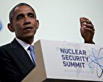 美国总统奥巴马于2014年4月1日,在华盛顿召开的第四届核子安全高峰会的闭幕会上发表谈话,他警告各国代表说,恐怖组织的狂人一旦取得核武等毁灭性武器,一定会毫不犹豫的发动灾难性攻击,并呼吁各国务必努力避免让这些疯狂份子取得毁灭性武器。(Andrew Harrer/Pool/Getty Images)