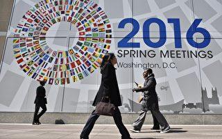 IMF與世界銀行春季年會4月15日至17日將在華府舉行。(MANDEL NGAN/AFP/Getty Images)