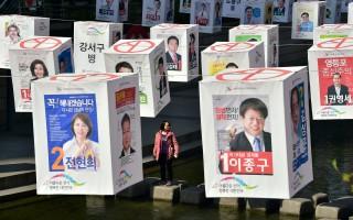 執政黨失勢 韓國會16年來首現「朝小野大」