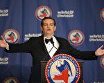 4月14日,美国总统参选人科鲁兹在纽约州共和党年度晚宴上致辞。(Eduardo Munoz Alvarez/Getty Images)