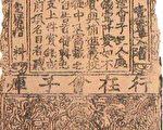 宋朝通用紙幣「會子」(公有領域)