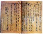 元初重臣姚枢提倡活字印刷,他教子弟杨古改进活字版印术。图为最古老的金属活字印刷本,1377年印刷的高丽佛经。(公有领域)