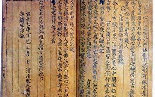 元初重臣姚樞提倡活字印刷,他教子弟楊古改進活字版印術。圖為最古老的金屬活字印刷本,1377年印刷的高麗佛經。(公有領域)