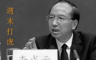 周末打虎 中共四川省前副省长李成云被查