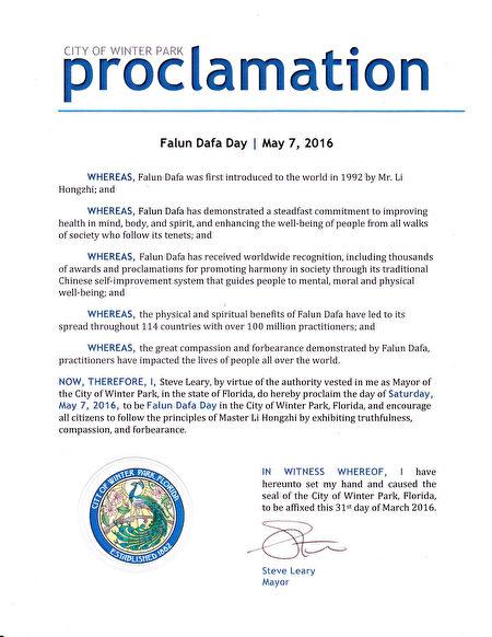 """冬季公园市市长斯蒂夫.利里(Steve Leary)在市政厅的议会大厅内宣读了对法轮大法的褒奖,并指定2016年5月7日为该市""""法轮大法日""""。"""
