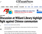 美国中部印第安那州埃文斯维尔的新闻信使报(Courier and Press)4月12日报导目前正在中国发生的退党大潮。(新闻信使报网站截图)