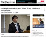 美国中部印第安那州普渡大学近日举办了一场《九评共产党》研讨会。普渡大学校报《普渡指数报》(PurdueExponent)对该活动进行了报导。(网络截图)