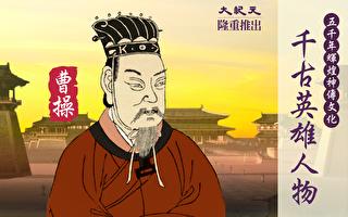 魏武大帝曹操。(大纪元制图)