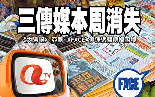 亚洲电视、《太阳报》和壹传媒旗下《FACE》杂志在短短一星期内相继停运。评论指传媒面临困境,要反思如何回应读者需求;港人要真相不要维稳。(大纪元合成图)