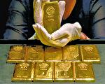 瑞士银行表示,黄金后市看跌,或朝1,100至1,200美元横行调整。(大纪元资料图片)