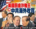 美國賭王艾德森(Sheldon Adelson)旗下的金沙集團最近被曝涉觸犯《海外反貪污法》,被美國證券交易委員會(SEC)罰款900萬美金,涉及其對中國大量投資帳目不清。(大紀元)