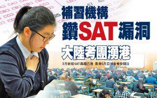 5月7日,亚洲首场新SAT考试将在香港亚洲国际博览馆进行,预料吸引大批有意赴美留学的中国考生赴港应考。(大纪元合成图)