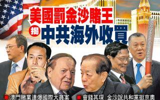 美国赌王艾德森(Sheldon Adelson)旗下的金沙集团最近被曝涉触犯《海外反贪污法》,被美国证券交易委员会(SEC)罚款900万美金,涉及其对中国大量投资账目不清。(大纪元)