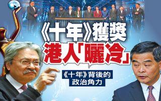 《十年》獲香港金像獎背後的政治角力