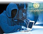 孟加拉央行2月初差点被黑客盗窃9.51亿美元。最新消息指,事件策划者被怀疑来自中国,最后共盗走8,100万美元。(大纪元制图)