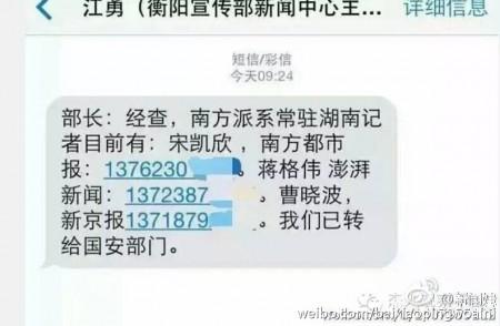 湖南省衡阳宣传部官员将一条私密短信阴错阳差的发到了三家大陆媒体的记者手中。(网络截图)