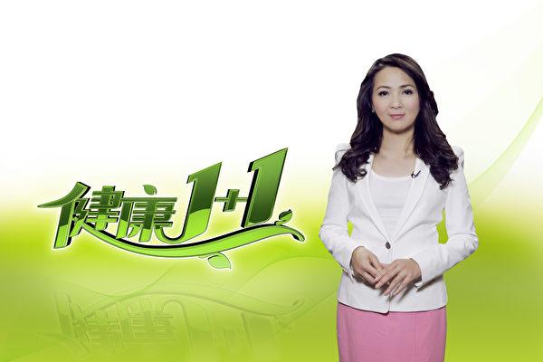 【健康1+1】(第2季28) B型肝炎的传播与预防。(新唐人)
