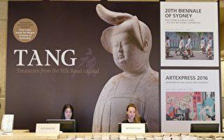 首次唐朝文化展《唐都遺珍》 紐省藝術館開展