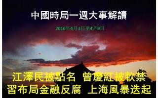 2016年4月3日至4月9日,中國時局一週大事解讀:郭伯雄被送審,財新點名江澤民;「打虎」指向江澤民父子;西方國家查中資銀行,呼應習當局金融反腐,上海金融大案接連爆發。(大紀元合成圖片)