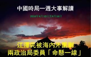 2016年4月10日至4月16日,中國時局一週大事解讀:江澤民遭遇海內外圍剿;習陣營金融反腐升級,突破江派太子黨的核心利益地盤。江派背景的高官如政治局委員、上海書記韓正、新疆書記張春賢的仕途命運充滿變數,如果不能及時成功倒戈打江,或將被提前拿下。(大紀元合成圖片)