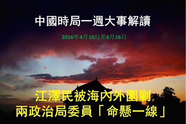 """戏入高潮 习海内外围剿江 两政治局委员""""命悬一线"""""""