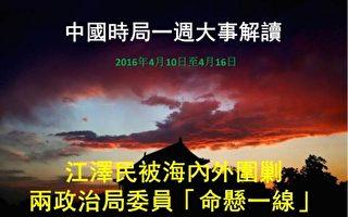 一週大事解讀:習海內外圍剿江 張春賢高危