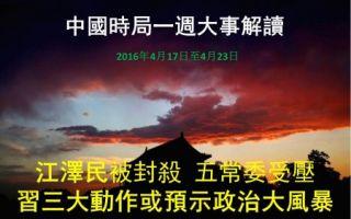 一週大事解讀:江澤民被封殺 五常委受壓