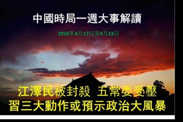 封杀江泽民 施压五常委 习三大动作或预示有大事