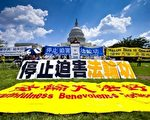 2010年7月22日下午,來自世界各地的部分法輪功學員在美國首都華盛頓的國會山舉行「7‧20」反迫害集會。(Mark Zou/大紀元)