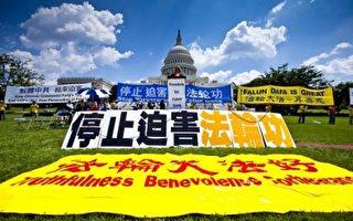 """2010年7月22日下午,来自世界各地的部分法轮功学员在美国首都华盛顿的国会山举行""""7‧20""""反迫害集会。(Mark Zou/大纪元)"""