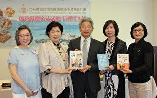 为推广中华美食文化,华府美食联谊会与台湾餐饮业代表及侨委会于5月8日在华府共同举办了一场推广台湾美食文化与交流的活动。(何伊/大纪元)