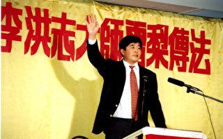 法輪功創始人李洪志先生1996年8月首次蒞臨澳洲講法(明慧網)