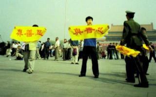 2001年5月13日,法轮功学员在天安门广场上和平抗议,维护大法。(大纪元)