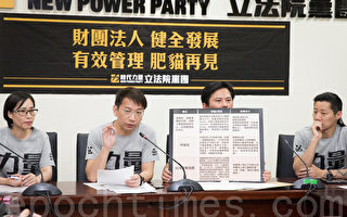 時代力量黨團總召徐永明(左2)表示,將提「財團法人法」草案,讓政府更有效管理公設財團。(陳柏州/大紀元)