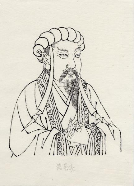 諸葛亮(大紀元製圖)