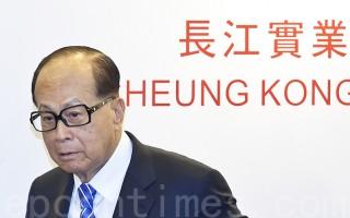 李嘉誠反駁政法委指責:遺憾 習慣莫須有指責