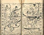 赤壁之战,明万历十九年书林周曰校刊本《三国志》插图。(公有领域)