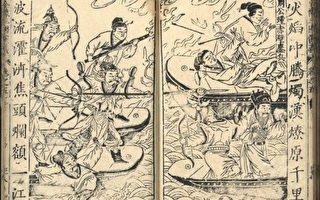 赤壁之戰,明萬曆十九年書林周曰校刊本《三國志》插圖。(公有領域)