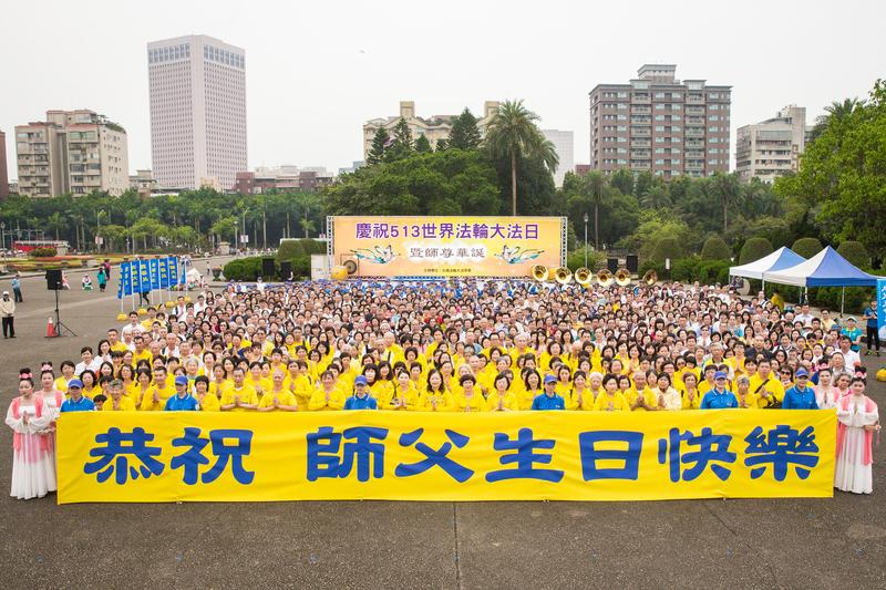 臺北法輪功學員慶祝世界法輪大法日