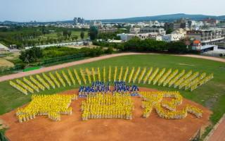 欢庆世界法轮大法日 南台湾学员排字谢师恩