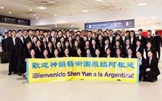 美國神韻巡迴藝術團於2016年5月3日(星期二)飛抵阿根廷首都布宜諾斯艾利斯。(大紀元)