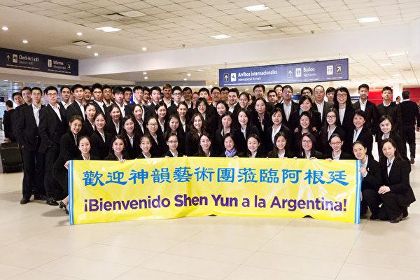 美国神韵巡回艺术团于2016年5月3日(星期二)飞抵阿根廷首都布宜诺斯艾利斯。(大纪元图片)