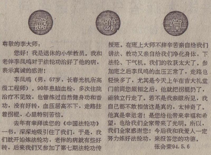 當場能走路的老人李鳳鳴的妻子寫的感謝信。(明慧網)