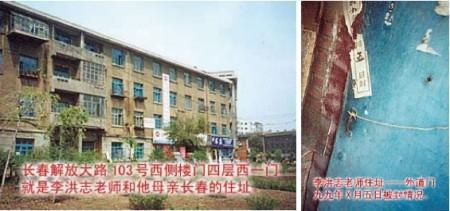 李洪志先生與母親的原長春住宅,位於一棟普通而陳舊的公寓四樓(左圖)。家房門被一張1999年字樣的封條封著(右圖)。大陸民眾攝於2000年3、4月間。(明慧網)