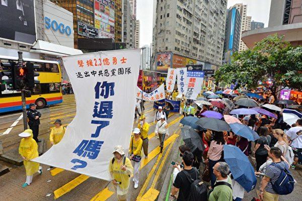 """二零一六年四月二十四日,香港纪念四二五大游行。法轮功学员希望民众了解真相,在游行队伍中打出了揭迫害、唤良知、启善念、劝""""三退""""等横幅。(大纪元)"""