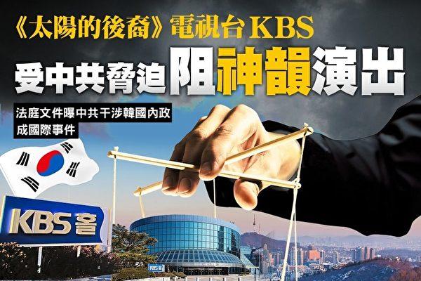 法庭文件曝中共干涉韩国内政 成国际事件