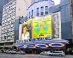 美國神韻巡迴藝術團在阿根廷首都布宜諾斯艾利斯進行了今年在當地的四天五場演出,取得場場爆滿的票房佳績。(林南/大紀元)