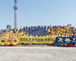 """5月5日,日本部分法轮功学员在东京举行活动,庆祝即将来临的""""世界法轮大法日""""暨法轮功创始人李洪志大师的六十五华诞。(卢勇/大纪元)"""